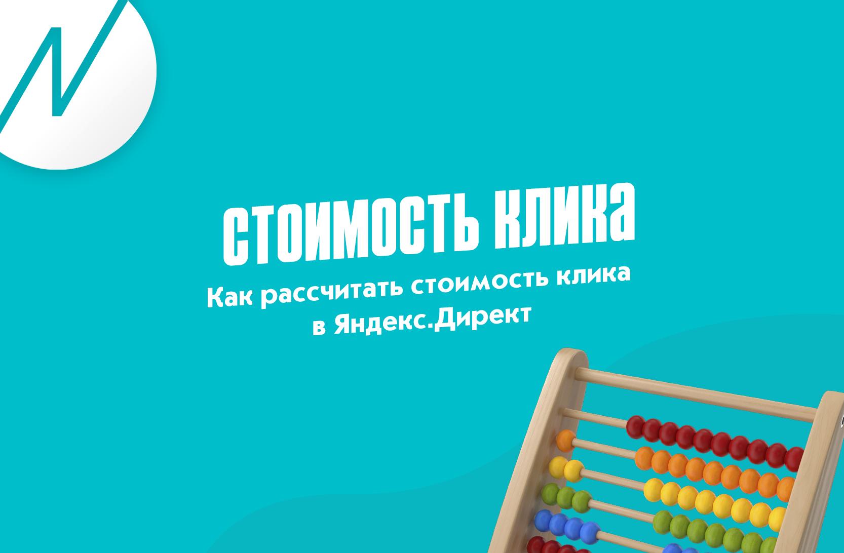 Как рассчитать стоимость клика в Яндекс.Директ
