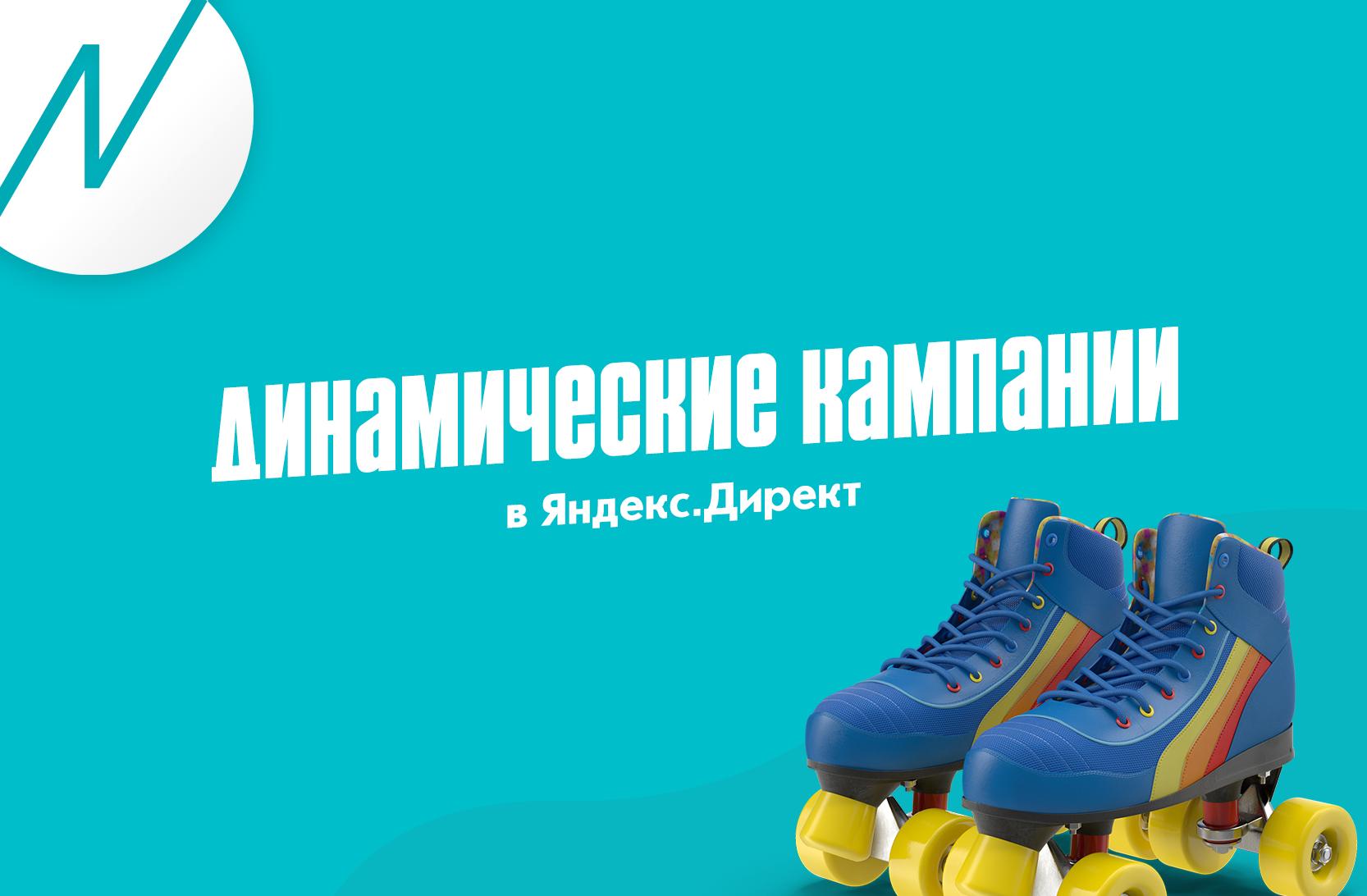 Динамические кампании в Яндекс.Директ