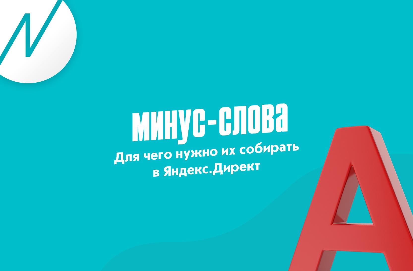 Для чего нужно собирать минус-слова в Яндекс.Директ?