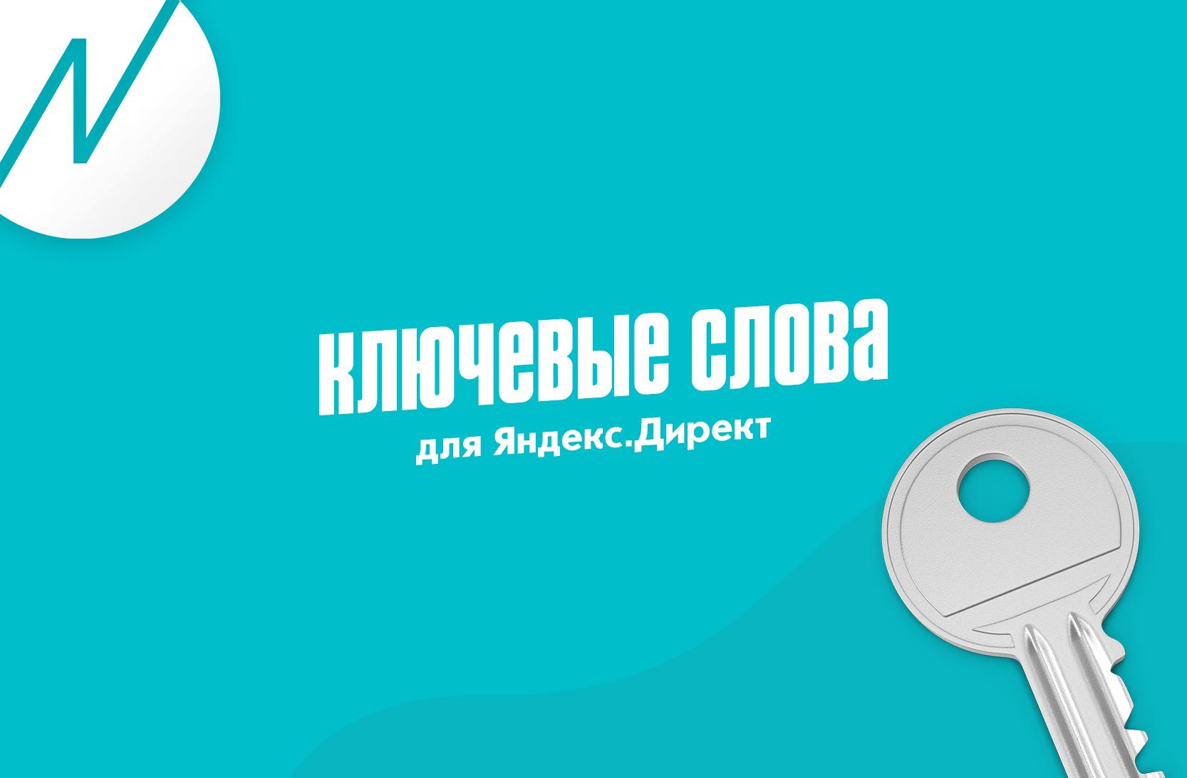 Ключевые слова для Яндекс.Директ
