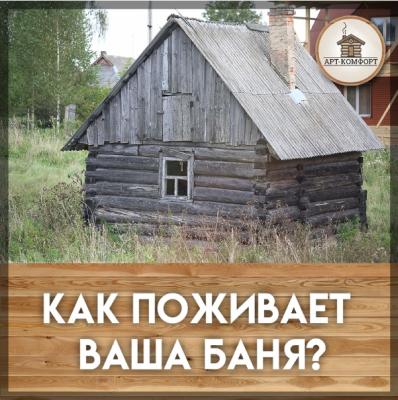 Старая баня