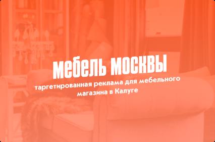 """Кейс """"Мебель Москвы"""""""