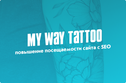 Кейс «My Way Tattoo»