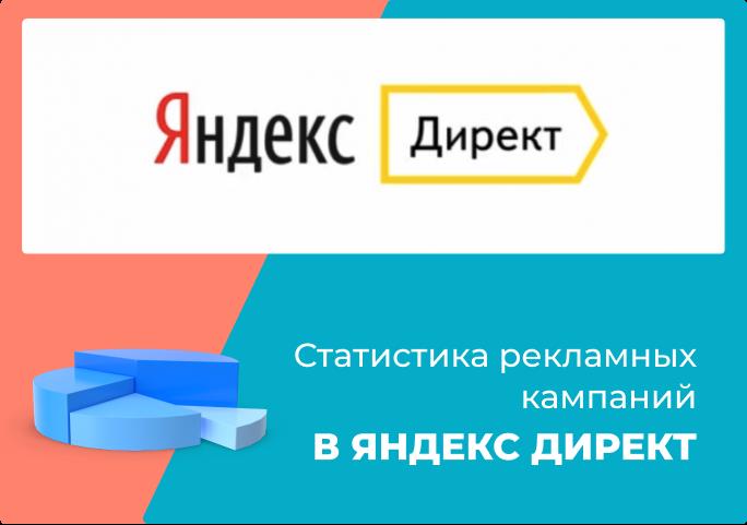 Статистика рекламных кампаний в Яндекс.Директ