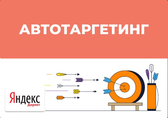 Автотаргетинг в Яндекс.Директ