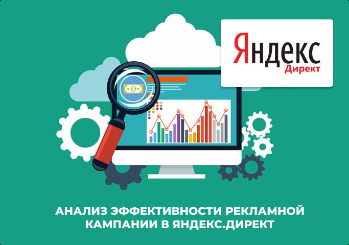 Анализ эффективности рекламной кампании в Яндекс.Директ