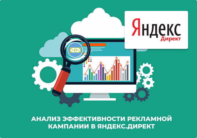 Анализ рекламной кампании в Яндекс.Директ