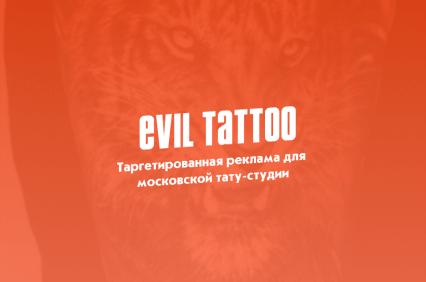 Кейс «Тату Evil»