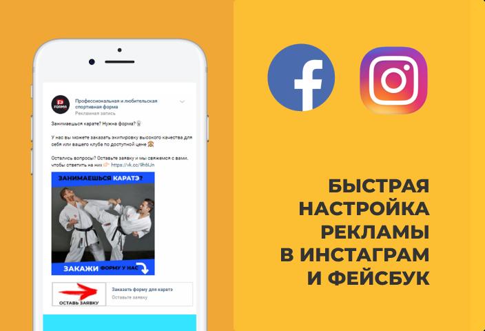 Быстрая настройка рекламы в Instagram и Facebook