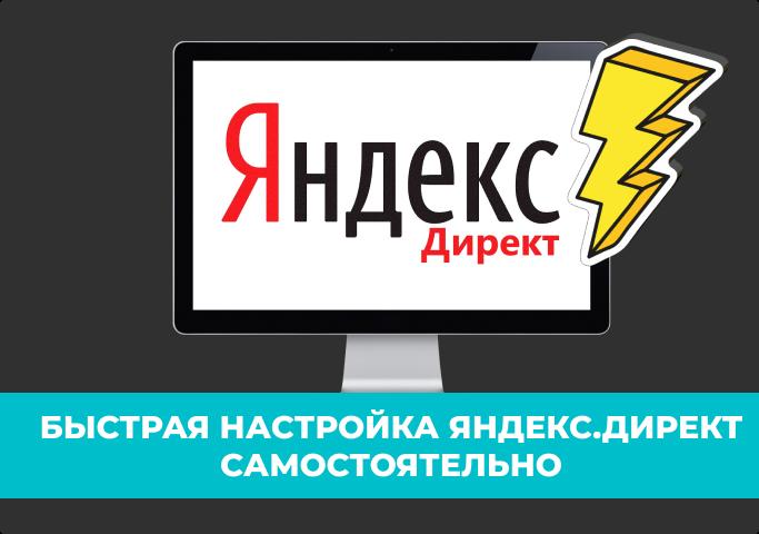 Быстрая настройка Яндекс.Директ самостоятельно