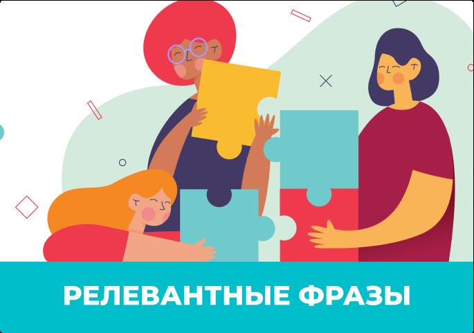 Что такое дополнительные релевантные фразы в Яндекс.Директ?