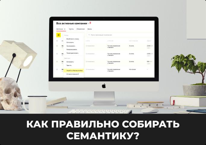 Правильный подбор ключевых слов Яндекс.Директ