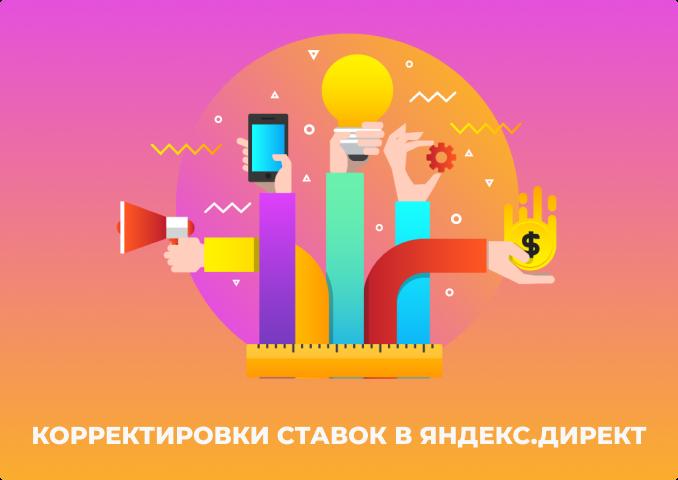 Корректировки ставок в Яндекс.Директ