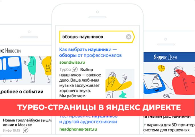 Турбо-страницы в Яндекс.Директе