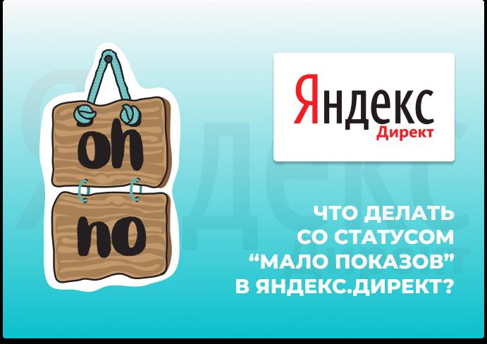 Что делать со статусом «Мало Показов» в Яндекс.Директ?