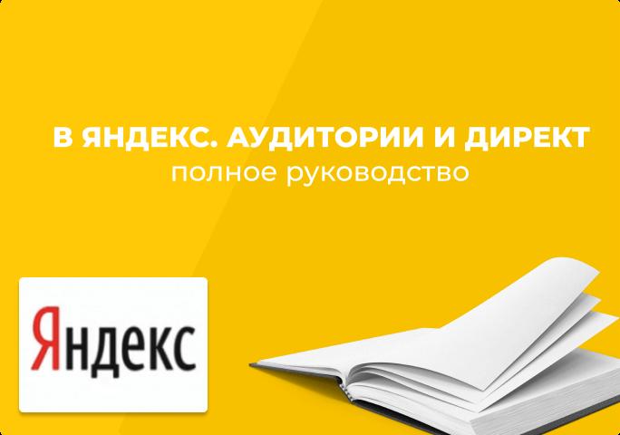 Яндекс.Аудитории и Директ