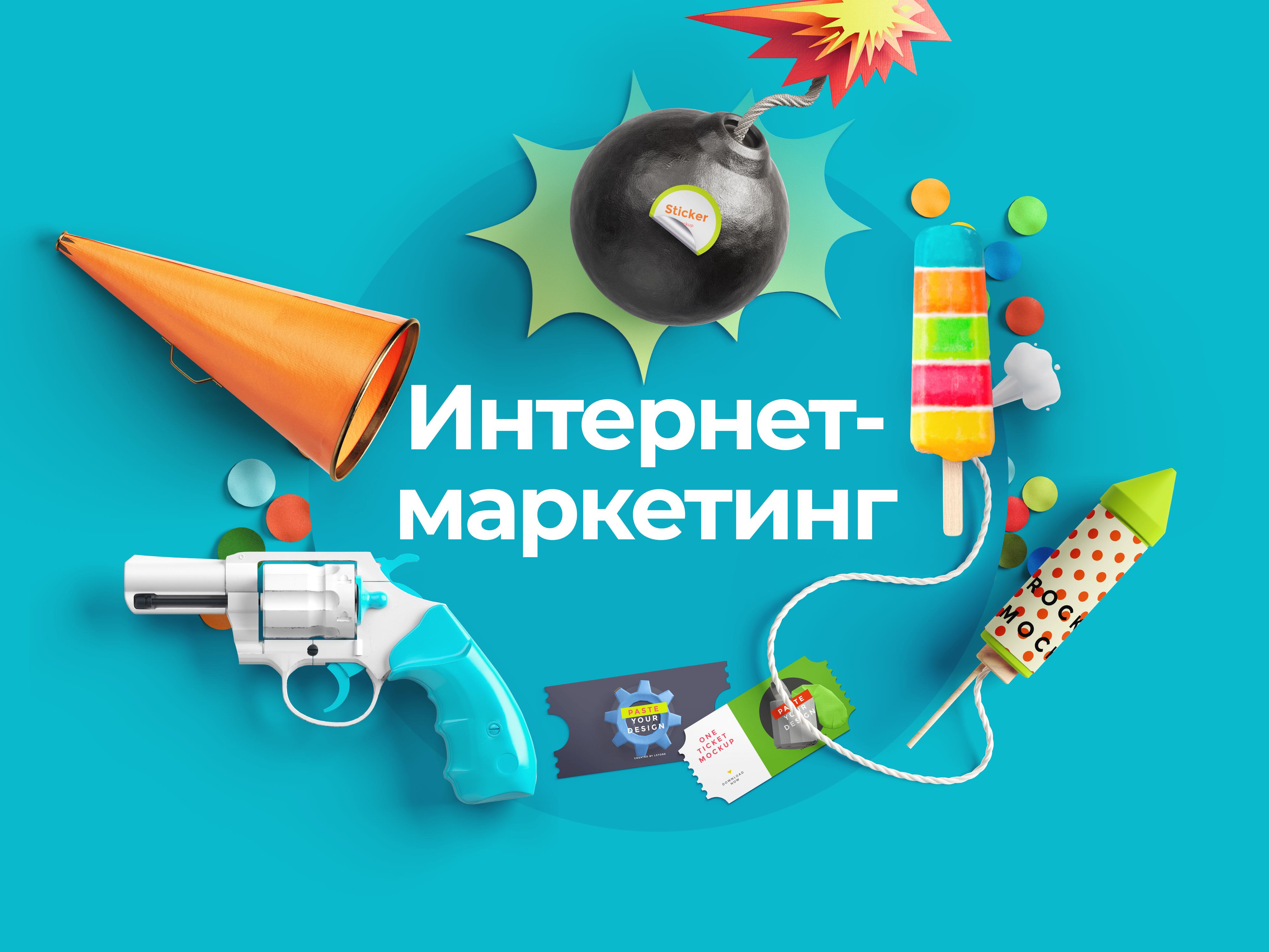 Интернет-маркетинг для начинающих: что это, зачем и для кого