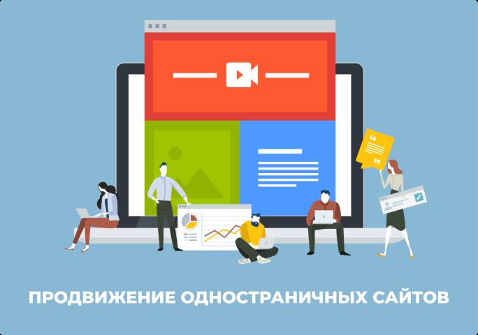 Продвижение одностраничных сайтов