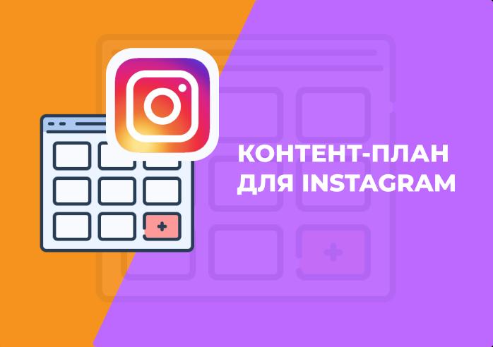 Как грамотно составить контент-план для Instagram