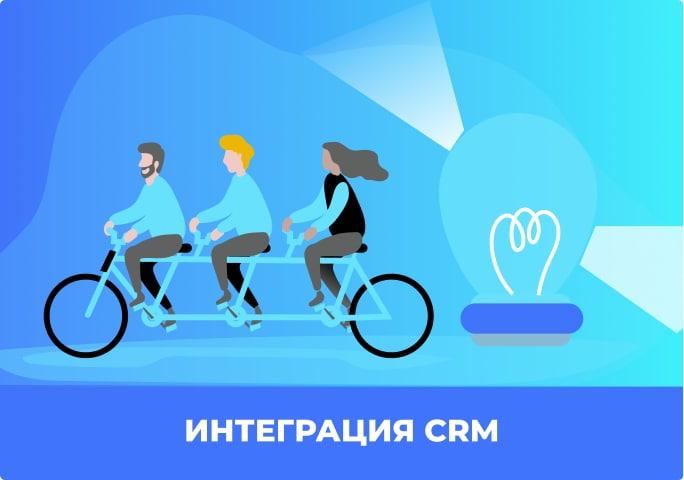 Интеграция CRM