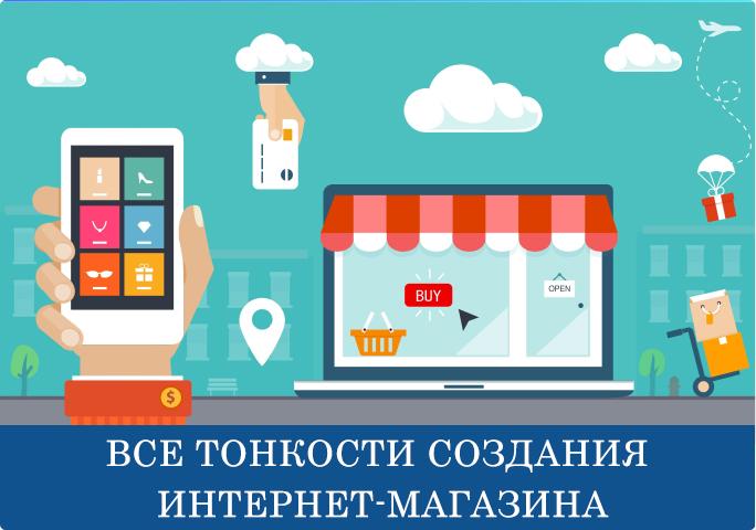 Пошаговая инструкция по запуску интернет-магазина