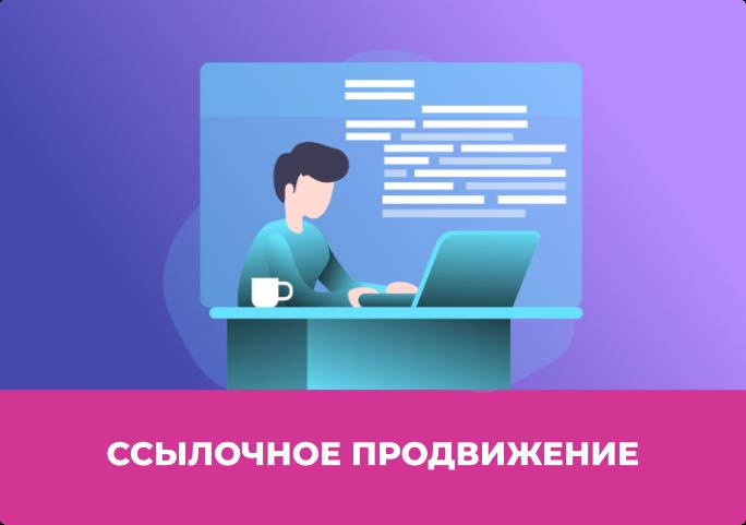 Как продвинуть сайт с помощью ссылок?