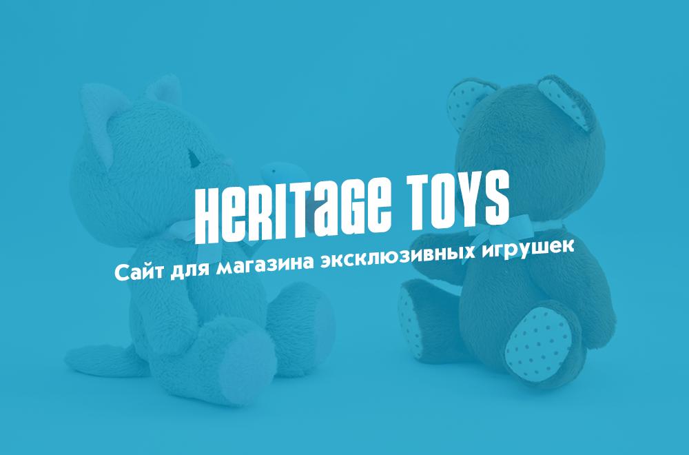 Кейс  «Heritage Toys»