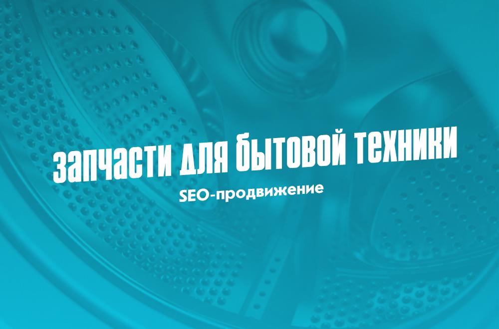 SEO-продвижение интернет-магазина запчастей.