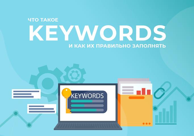 Нужно ли заполнять keywords и как его использовать в 2020
