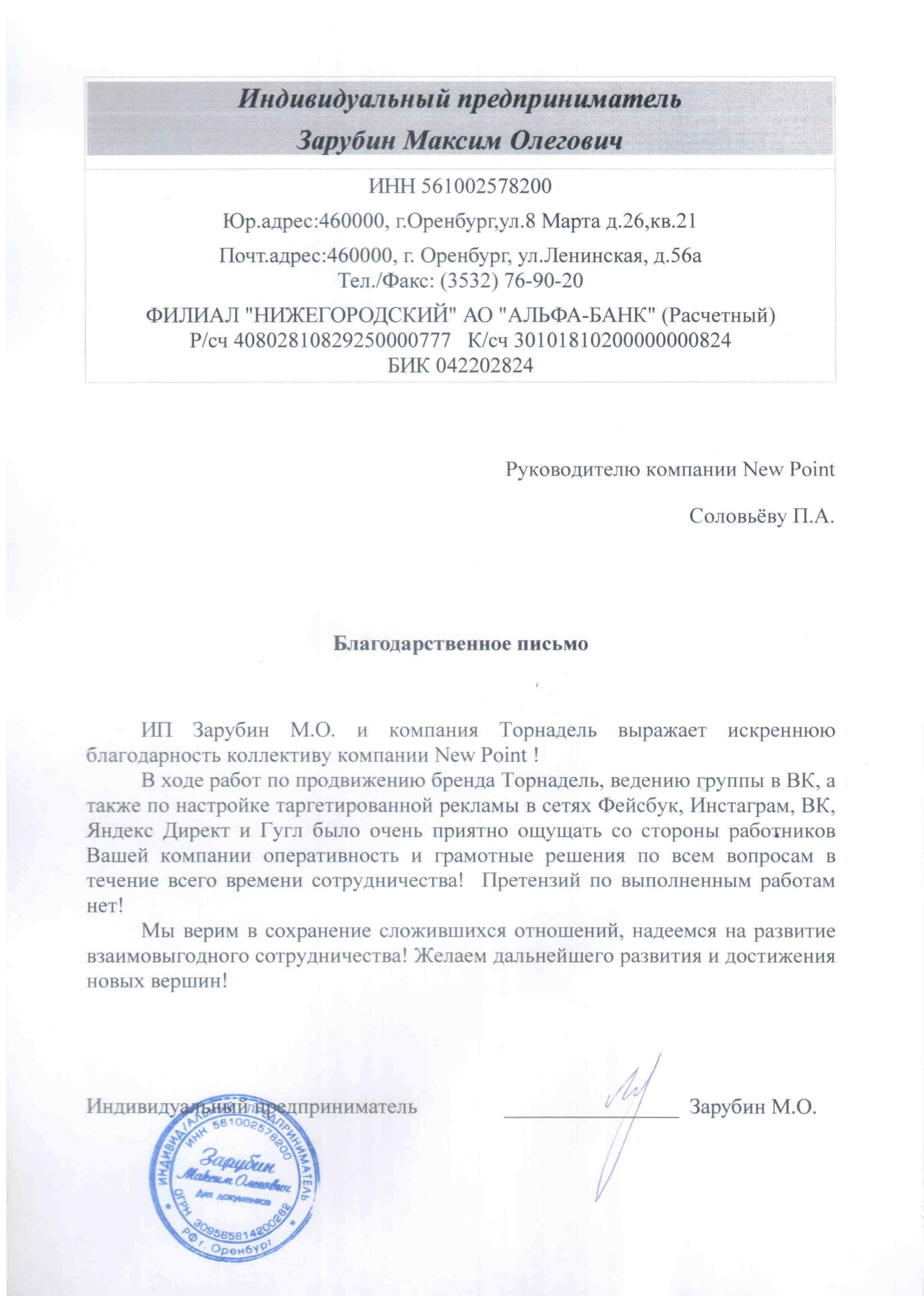 Благодарственное письмо руководителя компании Торнадель Зарубина Максима Олеговича