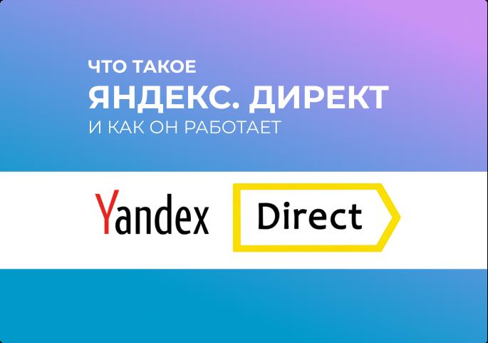 Что такое «Яндекс.Директ» и как он работает — простыми словами