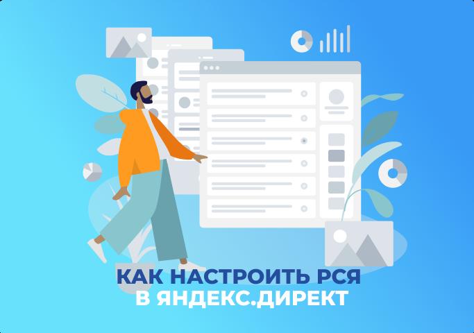Что такое РСЯ в Яндекс.Директ и как она работает?