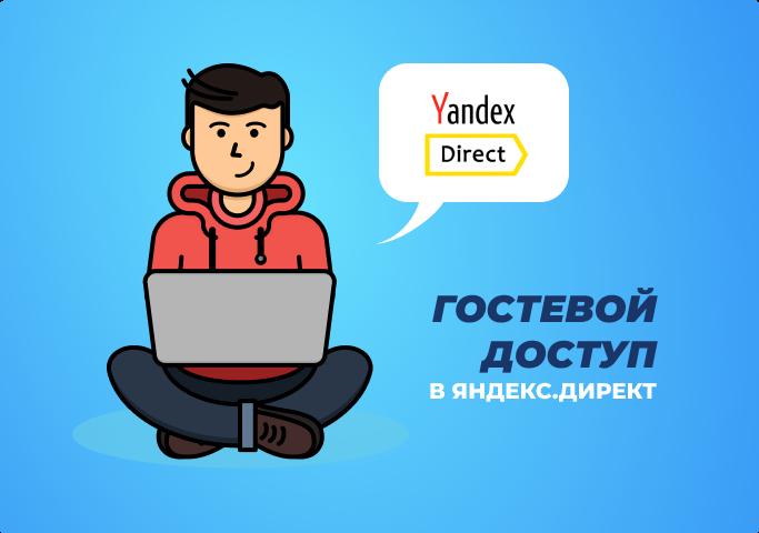 Гостевой доступ «Яндекс.Директ»