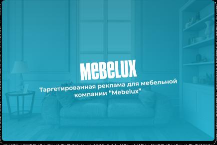 "Кейс ""Mebelux"""