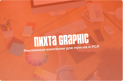 Кейс «ПИХТА Graphic»