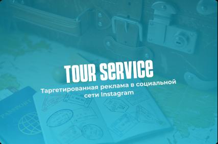 Кейс «TourService»