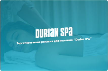 "Кейс ""DURIAN SPA"""