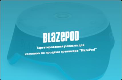 """Кейс """"BlazePod"""""""
