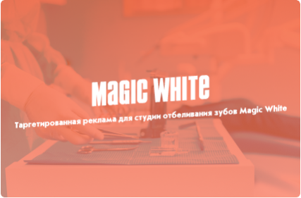"Кейс ""Magic White"""