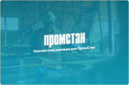 "Кейс ""ПромСтан"""