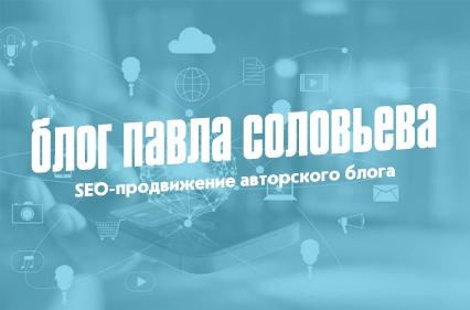 Кейс «Блог Павла Соловьева»
