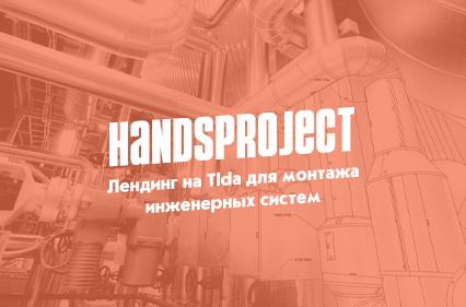 Кейс: «Handsproject»