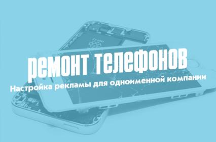 """Кейс: """"Ремонт телефонов"""""""