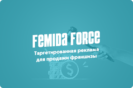 Кейс «Femida Force»