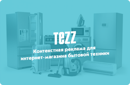 Кейс «TEZZ»