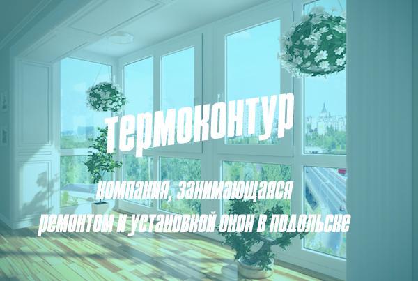 Кейс «ТермоКонтур»