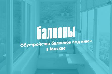 Кейс «Балконы»