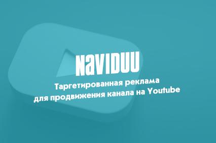 Кейс «Naviduu»