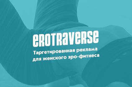 Кейс «EroTraverse»