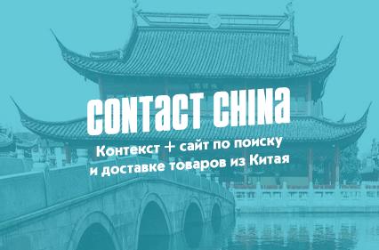 Кейс «Contact China»